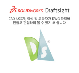 Solidworks DraftSight